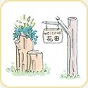 今ある庭木や石を活かして/兵庫県伊丹市 造園 エクステリア