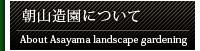 朝山造園について/兵庫県伊丹市 造園 エクステリア